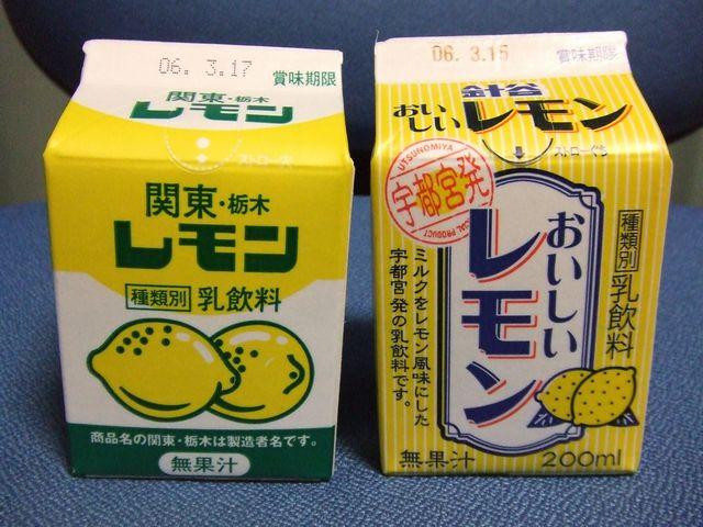 レモン牛乳の街・宇都宮」PR大作...